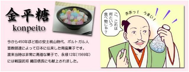 金平糖 トップ画像3