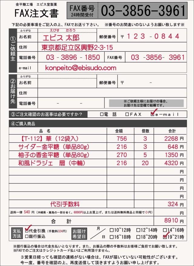 fax_title.jpg